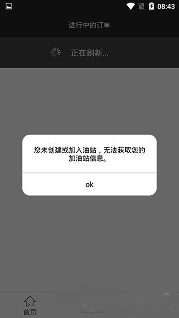 运维在线app