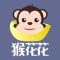 猴花花app