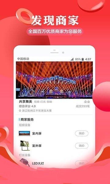 舞美汇app