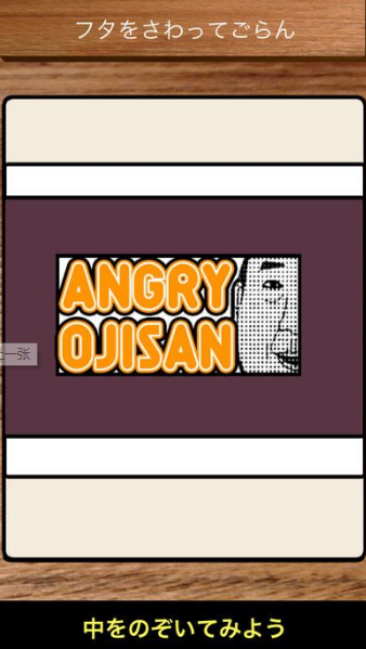 愤怒的欧吉桑AngryOjisan抖音版