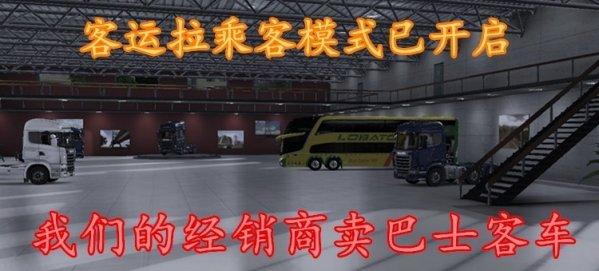 遨游中国2四季变化mod