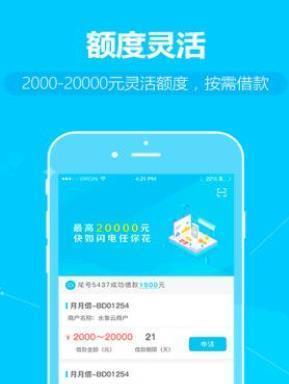 沈万三贷款app