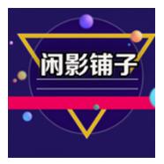 闲影铺子app