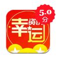 幸运资讯app