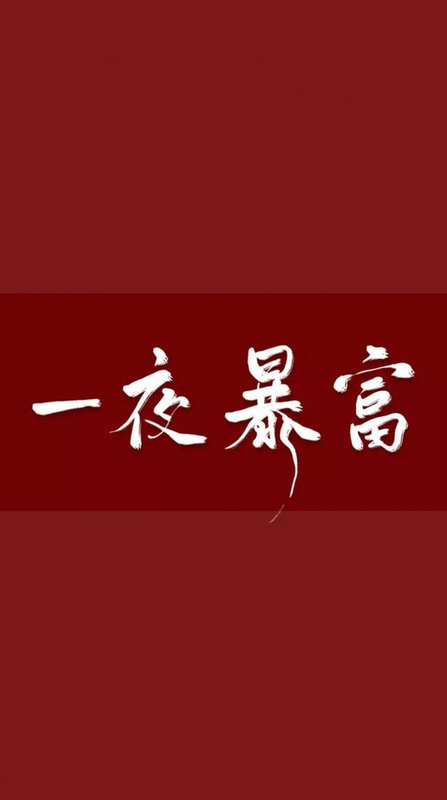 2019发财暴富手机壁纸v1.0.