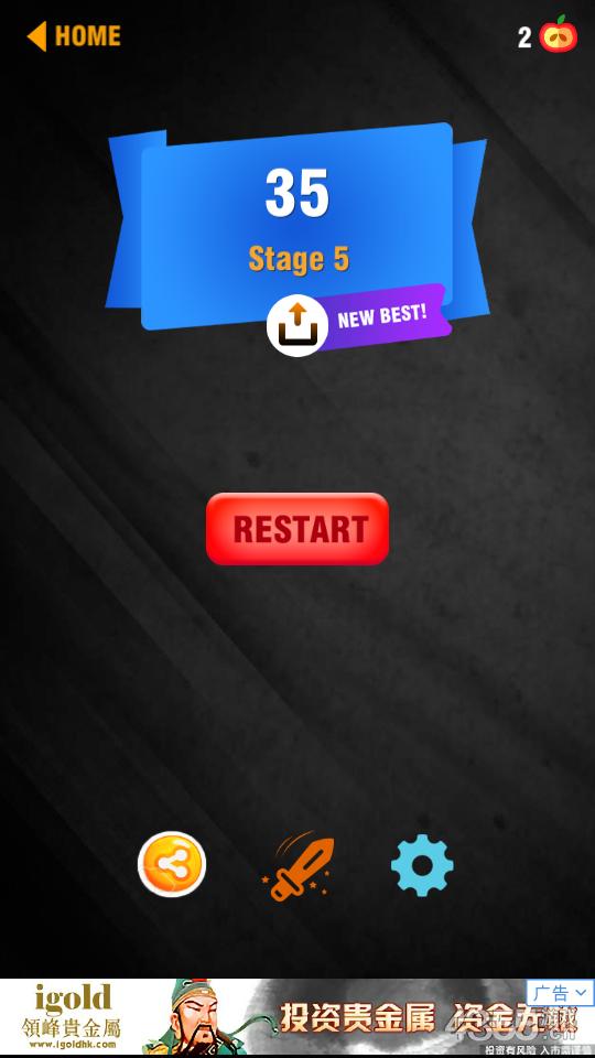 刀鋒挑戰賽