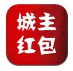 城主红包app