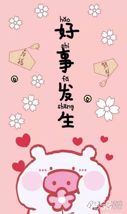 2019猪猪壁纸大全