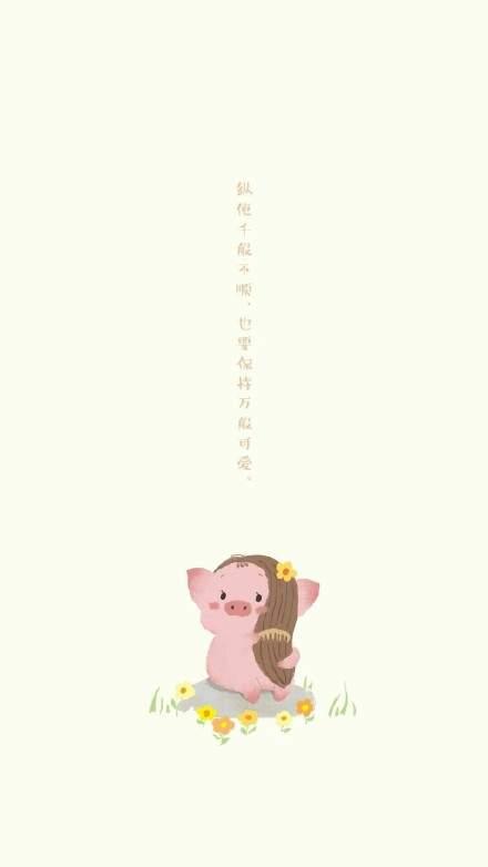 2019猪猪姓氏壁纸