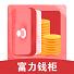 富力钱柜app