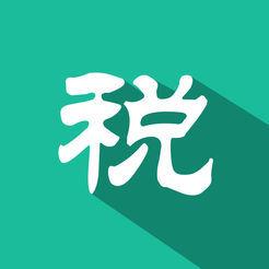 湖南省网上税务局app