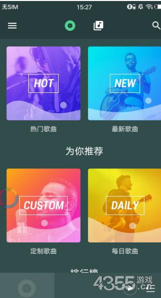 免费音乐盒app