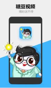 糖豆视频下载器app