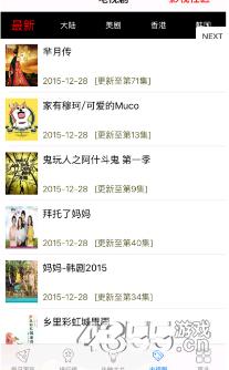 九州苹果app
