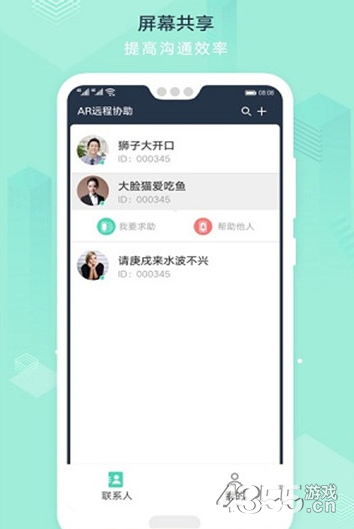 AR远程协助app