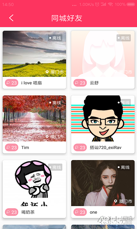 嗒扇app