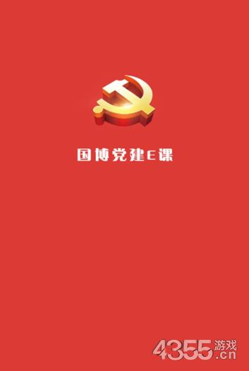 国博党建E课app