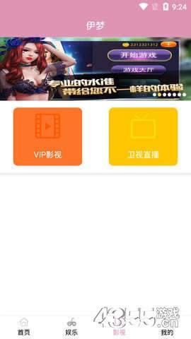 伊梦聚合app