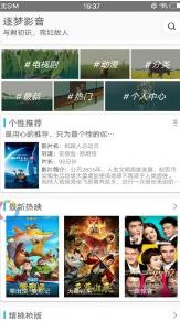 逐梦影音app