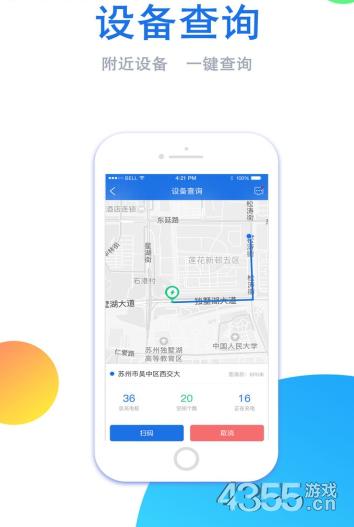 优嗨电app