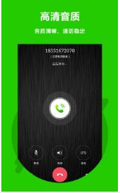爱酷云呼官方版app