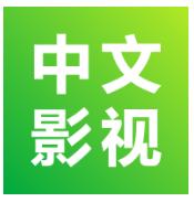 中文影视app