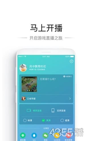 now游戏助手app