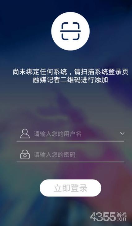 融媒记者app