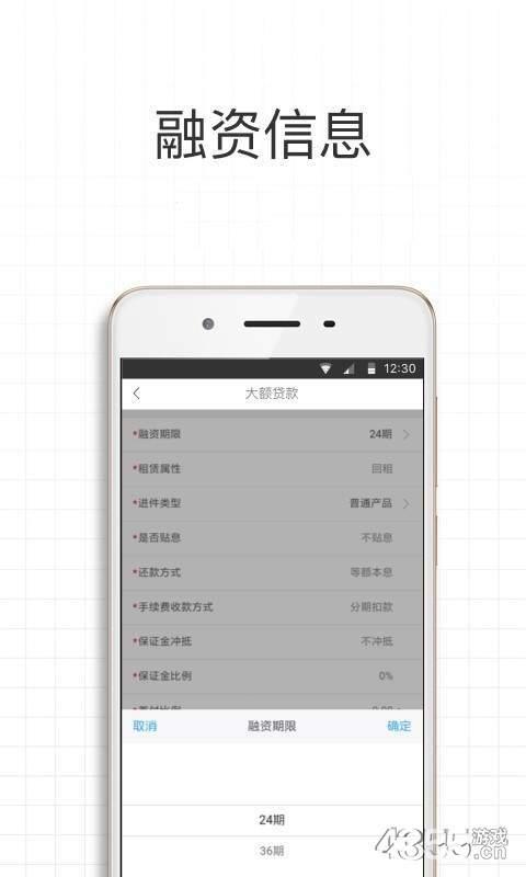 金淇租赁app