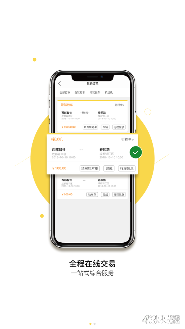 深驾服务平台app