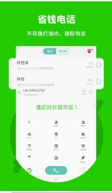 爱酷云呼终身高级版app