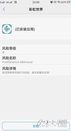 基遇彩虹世界app