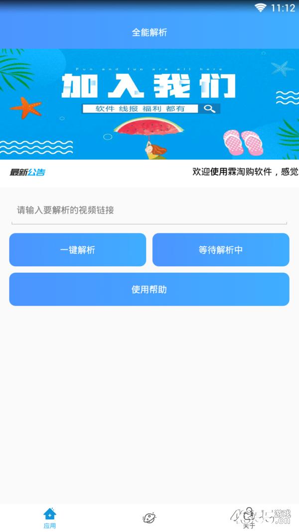 全能解析助手app