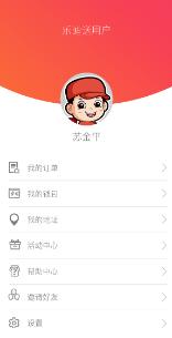 乐迪送app