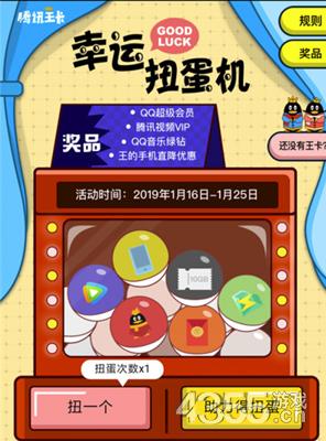 腾讯王卡幸运扭蛋机怎么玩?幸运扭蛋机活动详细介绍