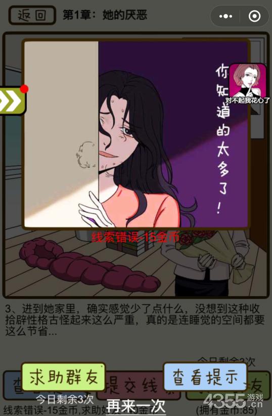 千面大小姐小游戏附攻略版