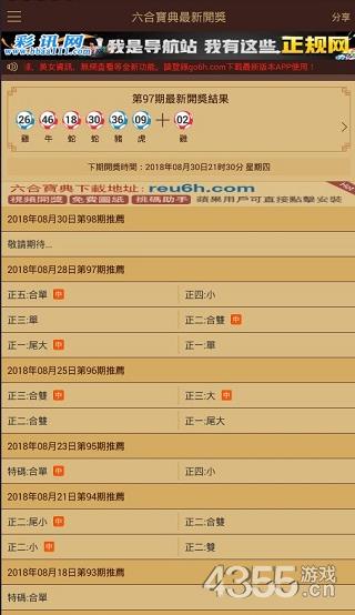 2019体彩宝典官方正版