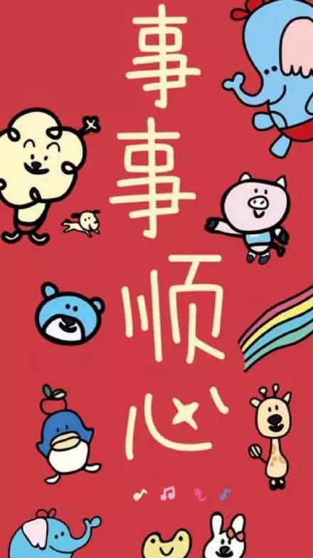 2019猪年手机壁纸