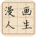 漫画人生app