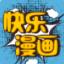 快乐漫画app