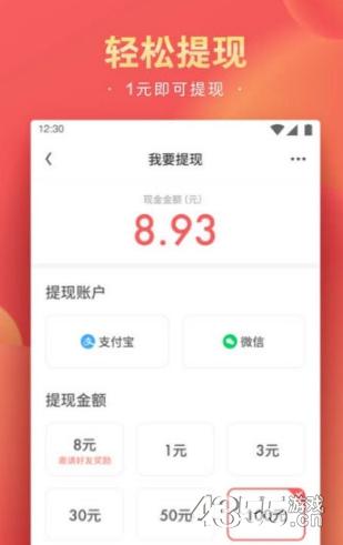 精彩头条app