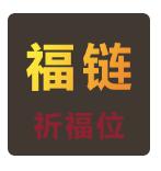 福链app