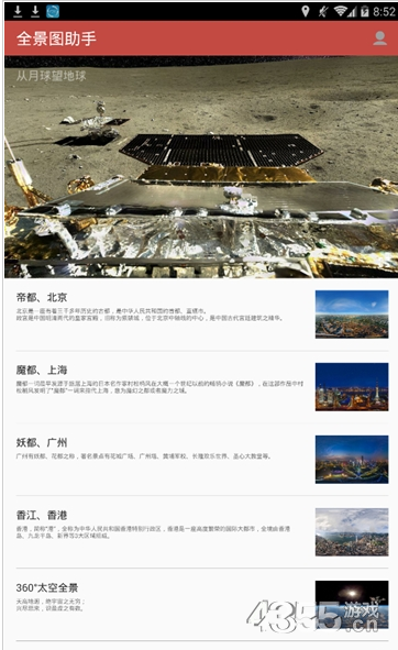 全景图助手app