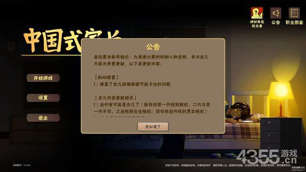 中国式家长女儿版修改器