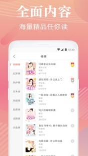 布偶免费小说app