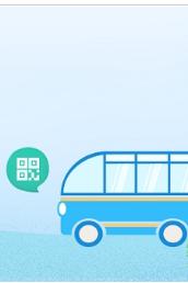 乌兰察布市公交app