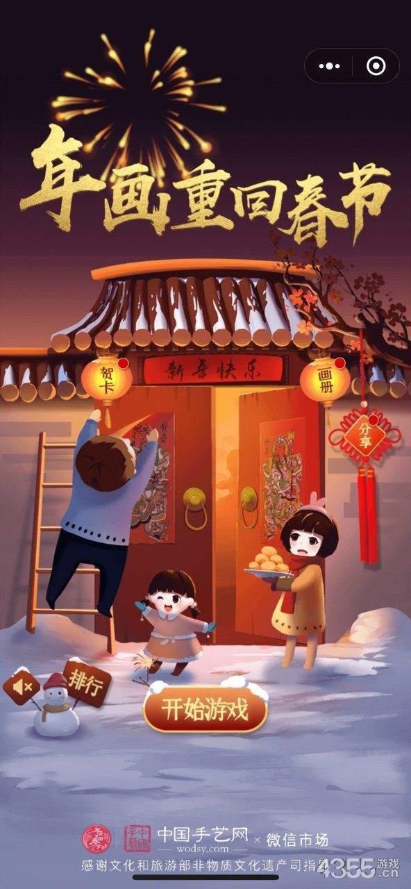 年画重回春节