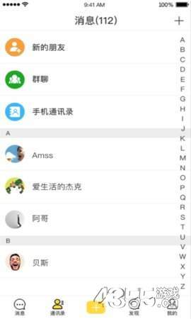 海马聊天app