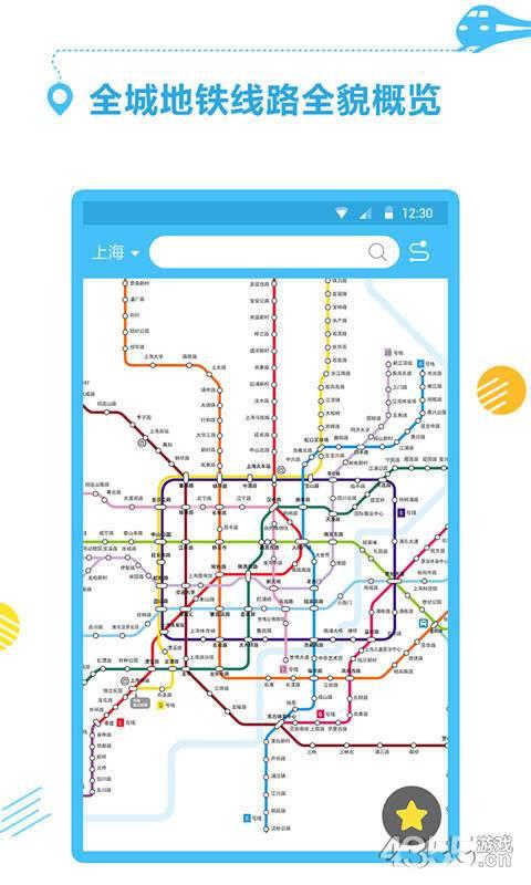 国金掌上地铁app
