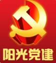 阳光党建app